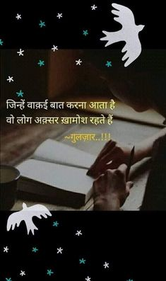 Shyari Quotes, Life Quotes Pictures, Hindi Quotes On Life, Truth Quotes, Love Quotes Poetry, Good Thoughts Quotes, Mixed Feelings Quotes, Dear Diary Quotes, Quotes That Describe Me