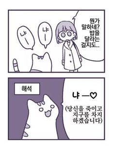 인간을 몰살시키려는 고양이 만화.manhwa > 만화방 | 뀨잉넷 - 온세상 모든 웹코믹이 모이는 곳 Peanuts Comics