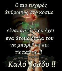 Good Afternoon, Good Morning, Greek Beauty, Unique Quotes, Big Words, Good Night Sweet Dreams, Good Night Quotes, Wish, Life Quotes