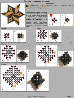 Schema for Star twisted beams (1 of 6 photos) #Seed #Bead #Tutorials