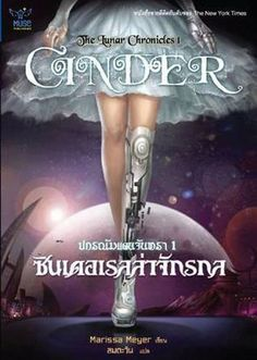 Cinder in Thailand - I LOVE this cover!:
