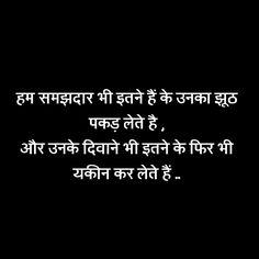 Jhoot Shayari - Jhoot Shayari In Hindi - झूठ पर शायरी Motivational Picture Quotes, Shyari Quotes, Desi Quotes, True Quotes, Inspiring Quotes, Poetry Quotes, Qoutes, Hindi Quotes Images, Hindi Words