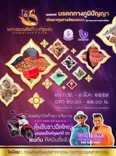 Graphic design : Beam Ratta / Project : Poster มหกรรมผลิตภัณฑ์ชุมชน COMMUNITY FAIR 2559 @ เซ็นทรัล พลาซา สุราษฎร์ธานี Thai Design, Thai Pattern, Thai Art, Thai Style, Print Ads, Travel Posters, Concept Art, Cool Designs, Banner