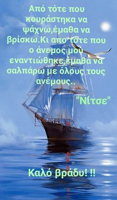 Greek Quotes, Good Night, Wise Words, Quotations, Health Tips, Nighty Night, Word Of Wisdom, Quotes, Good Night Wishes