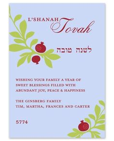best wishes for rosh hashanah
