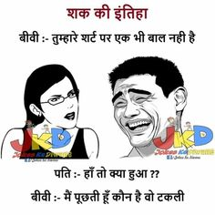 Weird facts, crazy facts, jokes in hindi, can't stop laughing, funny . Funny Love Pictures, Funny Christmas Pictures, Funny Pictures Can't Stop Laughing, Funny Quotes For Kids, Funny Jokes To Tell, Hilarious, Funny School Memes, Funny Memes, Funny Babies