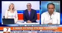 ΑΟΖ - Ζεόλιθος -- Συνέντευξη Ν.Λυγερού στη Νέα Τηλεόραση Κρήτης.