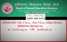 HBSE 12th Result, HBSE 12th Class Result 2017, HBSE Class 12 Result 2017, bseh.org, Haryana 12th Result 2017, HBSE Result 2017, HBSE 12th Result Name Wise