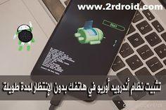 تثبيت نظام اندرويد اوريو على جميع الهواتف الذكية http://www.2rdroid.com/2017/08/android-oreo.html