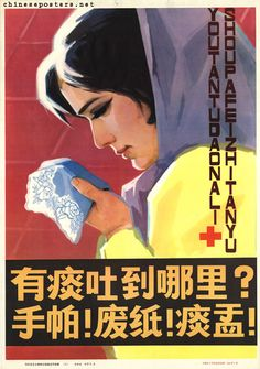 Chinese hygiene poster. Chineseposters.net