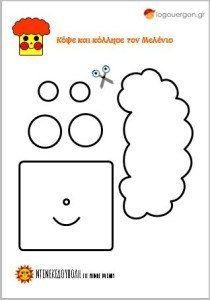 ντενεκεδούπολη Archives - Page 4 of 7 - 1st Day, November, School Projects, Crafts For Kids, Symbols, Letters, Shapes, Activities, Education