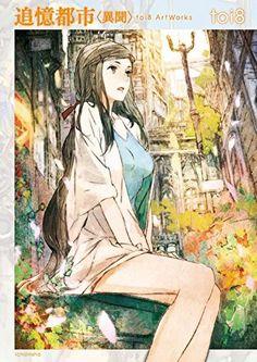 追憶都市<異聞> toi8 ArtWorks, http://www.amazon.co.jp/dp/4758065179/ref=cm_sw_r_pi_awdl_oUuHvb1R7A5Q5