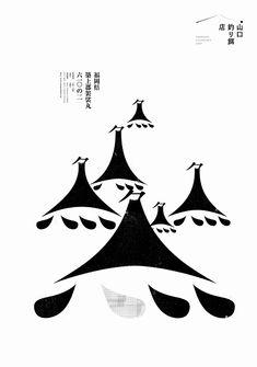山口釣り餌店 #Graphic Design Poster