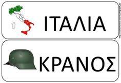 ΠΟ2 28th October, International Day, Signs, School, Shop Signs, Sign, Signage, Dishes