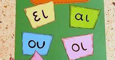 """Δε θέλω """"ου"""" για μια τόσο γλυκιά κουκουβάγια...   Πάρτε μου ενα """"μπ"""" όπως μπαλόνι! Education, Blog, Blogging, Onderwijs, Learning"""