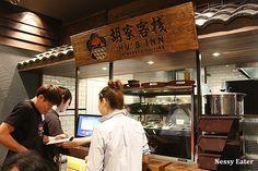 Taste of Hu's Inn Taiwanese Cuisine - Visit www.nessyeater.wordpress.com for more details