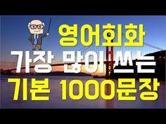 영어회화, 원어민이 가장 많이 쓰는 기본 1000문장 연습 |기초영어회화, 63분 - YouTube