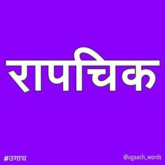 Quirky Quotes, Crazy Quotes, All Quotes, Emoji Words, Emoji Names, Funny Quotes In Hindi, Desi Humor, Swag Quotes, Pop Art Posters