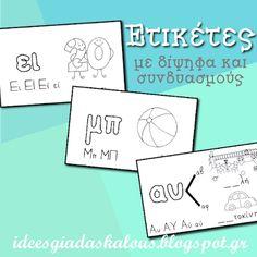 Ιδέες για δασκάλους:Eτικέτες με τα δίψηφα και τους συνδυασμούς 1st Day, Grammar, Counseling, Kai, Literature, Preschool, Teaching, Education, Greek