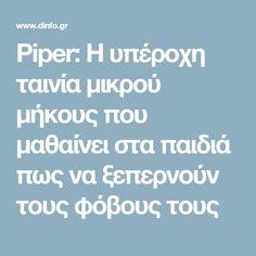 Piper: Η υπέροχη ταινία μικρού μήκους που μαθαίνει στα παιδιά πως να ξεπερνούν τους φόβους τους Kids Behavior, Learning Disabilities, Special Education, Preschool Activities, Kids And Parenting, Life Lessons, Helpful Hints, Psychology, Baby Kids