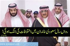 رواں سال میں سعودی خاندان میں اختلافات کی جنگ شروع ہو جائے گی