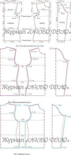 ПОСТРОЕНИЕ ВЫКРОЕК РАЗЛИЧНЫХ СИЛУЭТОВ ДЛЯ ТРИКОТАЖНЫХ ИЗДЕЛИЙ... Dress Sewing Patterns, Blouse Patterns, Clothing Patterns, Sewing Hacks, Sewing Tutorials, Sewing Projects, Pattern Cutting, Pattern Making, Bodice Pattern