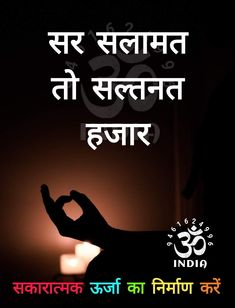 Bhakti Song, Hindi Quotes, Positive Thoughts, Inspirational Quotes, Positivity, Songs, Life, Life Coach Quotes, Inspiring Quotes