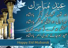 Eid al Fitr Wishes in English, Arabic and Urdu - Free Printable Calendar & Template Eid Ul Adha 2018, Ramadan End, Free Printable Calendar Templates, Needy People, Eid Party, Happy Eid Mubarak, Eid Al Fitr, Wish Quotes, Wishes Messages