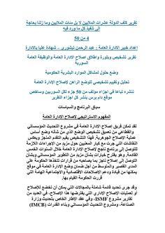 الملحق أ 4  50 by شركة الاتصالات السورية via slideshare