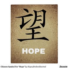 "Chinese Symbol For ""Hope"" Plaque"
