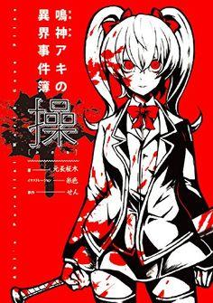 Misao cover of the light novel Maker Game, Rpg Maker, Baseball Bat Drawing, Mad Father, Rpg Horror Games, Cartoon Games, Light Novel, Drawing Reference, Game Art