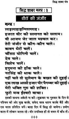 Sai Baba Pictures, Face Pictures, Vedic Mantras, Hindu Mantras, Haridwar, Radha Krishna Photo, Krishna Photos, Sanskrit, Tantra Art