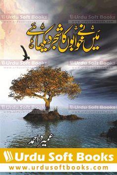 Main Ne Khwabon Ka Shajar Dekha Hay by Umera Ahmed Great Novels, Novels To Read, Namal Novel, Best Romance Novels, Urdu Stories, Short Novels, Famous Novels, Quotes From Novels, Literature Books