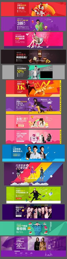 ad banner set | Chinese Ad Banners: