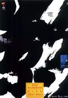Logos, Movies, Movie Posters, Art, Art Background, Films, Logo, Film Poster, Kunst