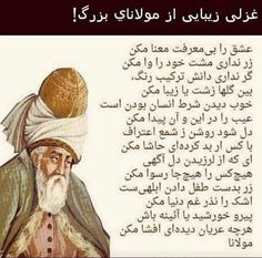 Rumi Quotes, Poem Quotes, Poems, Iran Pictures, Islamic Pictures, Love Words, Beautiful Words, Just For Laughs Gags, Rumi Poetry