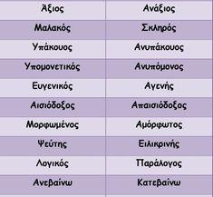 Ταμπού αντιθέτων! :: Mauropinakas