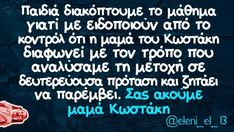 Best Quotes, Funny Quotes, Funny Greek, True Stories, Lol, Jokes, Sayings, Babe, Therapy