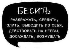 New Words, Cool Words, Intelligent Words, Planner Organisation, Funny Phrases, Russian Language, Study Inspiration, Vocabulary Words, Word Work