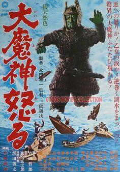 映画ポスター:大魔神怒る Daimajin
