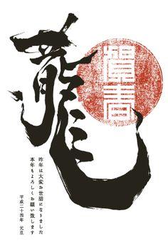 Chinese Alphabet, Chinese Art, Chinese Painting, Japanese Calligraphy, Calligraphy Art, Brush Stroke Tattoo, Asian Tattoos, Chinese Typography, Graffiti