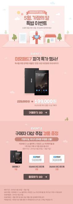 (광고) '최저가' 미모패드7 199,000원! 가정의 달 맞이 특별 이벤트! (12)