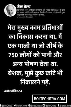 Jack Welch Quotes in Hindi with Images       Part 14