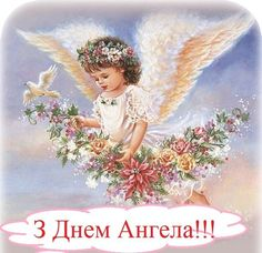 Открытка с ангелом для мужчины