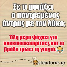 Funny Photos, Funny Images, Funny Greek Quotes, Funny Phrases, Jokes, My Favorite Things, Sayings, Funny Things, Videos