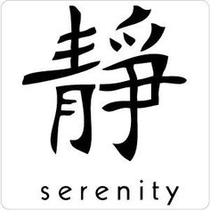 chinese symbol for serenity now | serenity | Geek | Pinterest