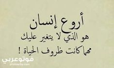حالات واتس اب كتابة للشباب والبنات Arabic Calligraphy Calligraphy