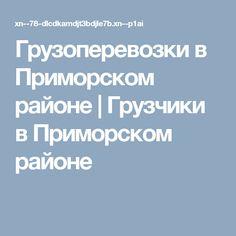 Грузоперевозки в Приморском районе   Грузчики в Приморском районе