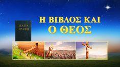 Ο Λιού Ζιζόνγκ είναι Πρεσβύτερος σε μια τοπική εκκλησία στην Κίνα. πάντα πίστευε ότι «Η Βίβλος είναι εμπνευσμένη από τον Θεό», «Η Βίβλος αντιπροσωπεύει τον Θεό, η πίστη στη Βίβλο σημαίνει πίστη στον Θεό». Ώσπου μια μέρα, είχε μια τυχαία συνάντηση με τους κήρυκες από την Εκκλησία του Παντοδύναμου Θεού,Έπειτα από έντονες συζητήσεις σχετικά με την αλήθεια, κατάφερε τελικά να δει καθαρά τη σχέση μεταξύ της Βίβλου και του Θεού; #Ιησού #Αγία_Γραφή #Προσευχή #ευαγγέλιο #Θρησκευτική Itunes, God, Books, Youtube, Movies, Gospel Music, Best Songs, Musica, Bible