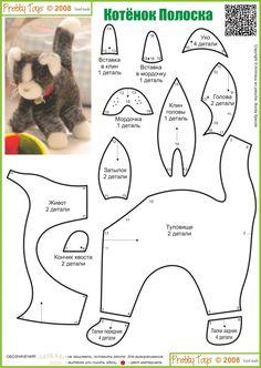 Котёнок Полоска